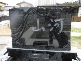 画像:甲斐市-デザイン墓石・アップ
