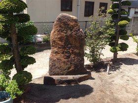 画像:石碑の移転完了
